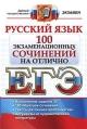 ЕГЭ Русский язык. 100 экзаменационных сочинений на отлично